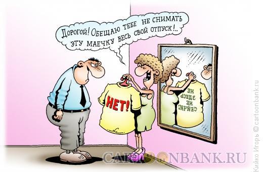 Карикатура: Жена в отпуске, Кийко Игорь