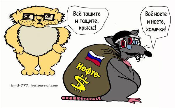 Карикатура: Крысы против хомячков, Птица Счастья