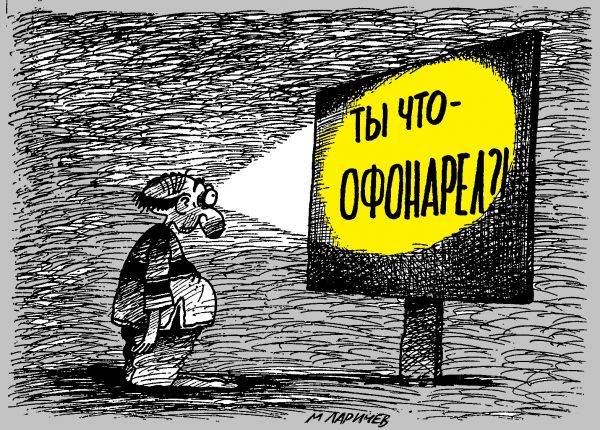 Карикатура: офонарел, михаил ларичев