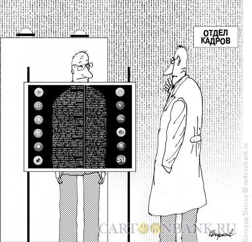 Карикатура: В отделе кадров, Богорад Виктор
