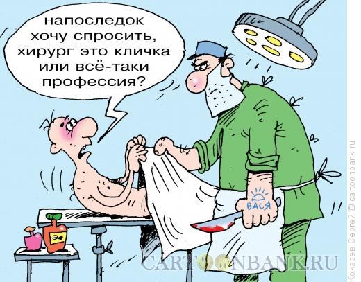 юмор про врачей картинки