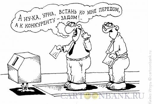 Карикатура: Сказка о выборах, Кийко Игорь