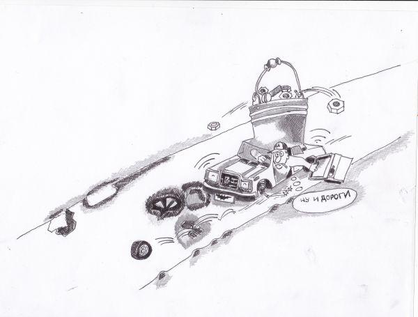Карикатура: какие дороги такие и машины, василенко игорь