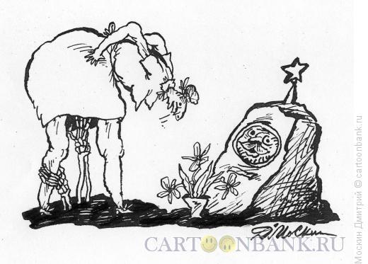 Карикатура: На кладбище, Москин Дмитрий