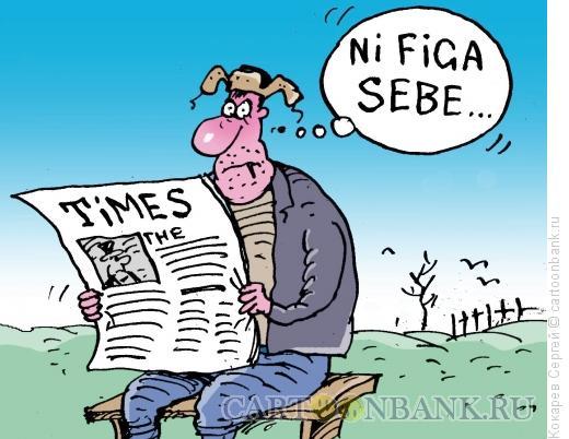 """Карикатура: так пишет """"Таймс"""", Кокарев Сергей"""