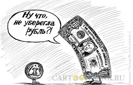 Карикатура: Былые времена, Мельник Леонид
