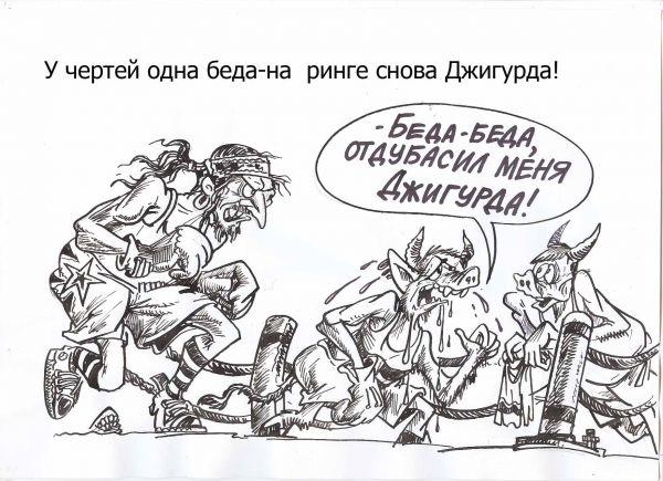 Карикатура: Джигурда, Избасаров Бауржан
