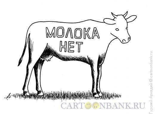 Карикатура: корова без молока, Гурский Аркадий