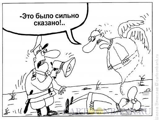 Карикатура: Неожиданный эффект, Шилов Вячеслав