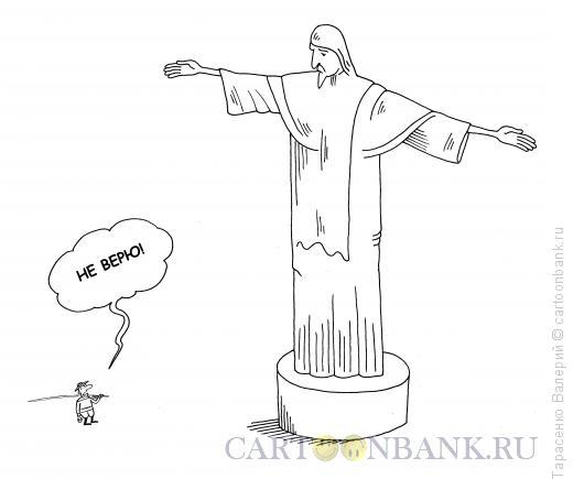 Карикатура: Рыбак-атеист, Тарасенко Валерий