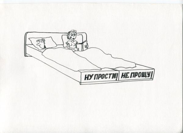 Карикатура: Семья, Петров Александр