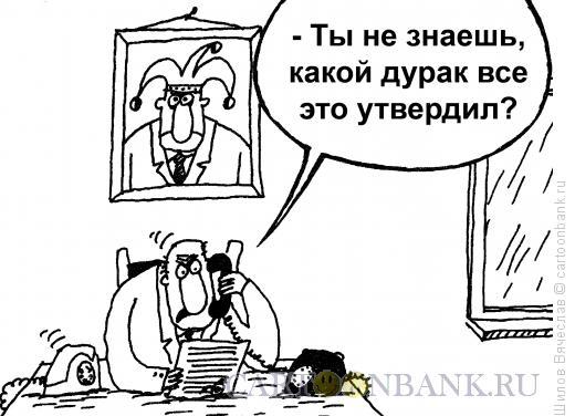 Карикатура: Ищи дурака!, Шилов Вячеслав