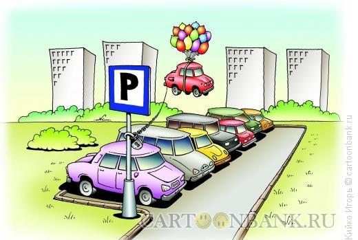 Карикатура: Парковка, Кийко Игорь