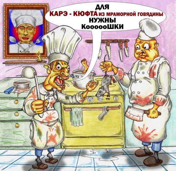 Карикатура: Шеф-Повар, Дмитрий Субочев