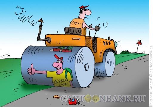 Карикатура: экстремальный туризм, Кокарев Сергей