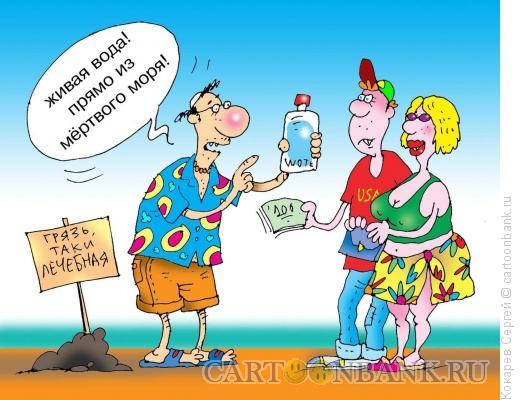 Карикатура: живая таки вода, Кокарев Сергей