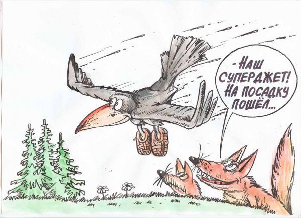 Карикатура: CСуперджет, Избасаров