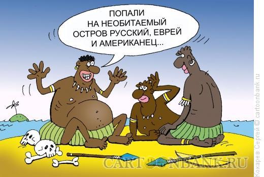 Карикатура: людоеды на привале, Кокарев Сергей