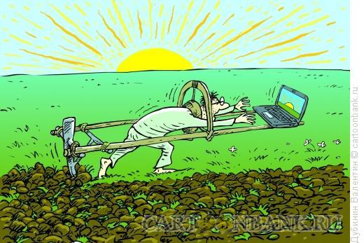 Карикатура: Пахарь, Дубинин Валентин