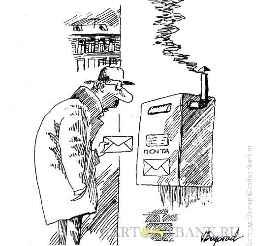 Карикатура: Почтовый ящик, Богорад Виктор