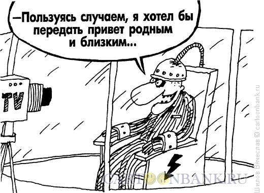 Карикатура: Привет!, Шилов Вячеслав