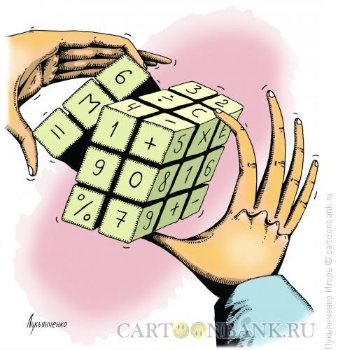 Карикатура: Калькулятор, Лукьянченко Игорь