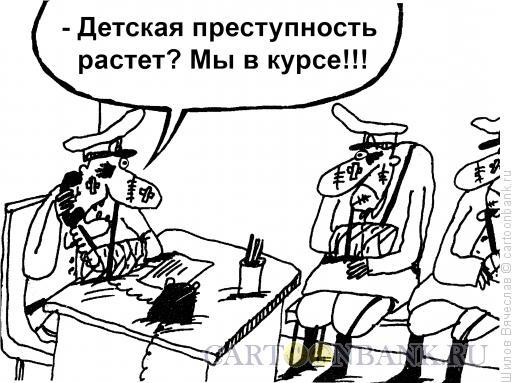 Карикатура: Полиция в курсе, Шилов Вячеслав