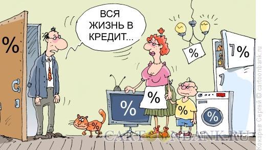 Карикатура: жизнь в кредит, Кокарев Сергей