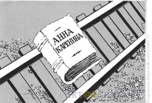 Карикатура: Анна Каренина, Бондаренко Марина