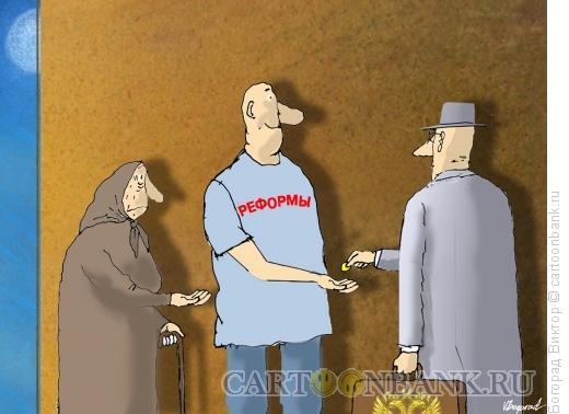 Карикатура: Финансирование проектов, Богорад Виктор