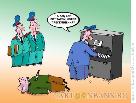 Карикатура: Мотив преступления, Тарасенко Валерий