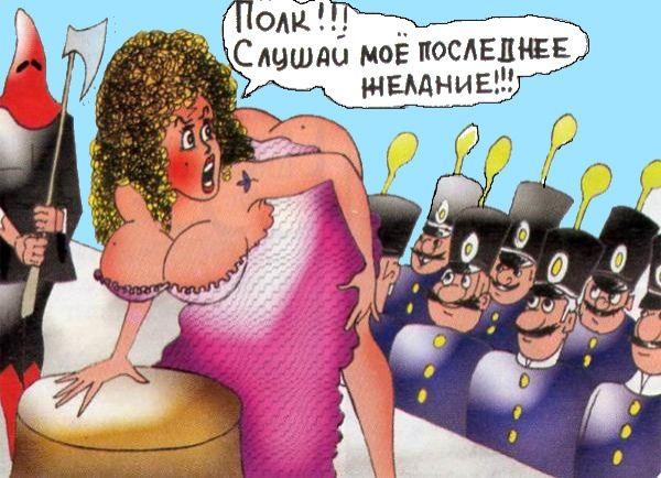 Карикатура: Последнее желание, Валерий Каненков