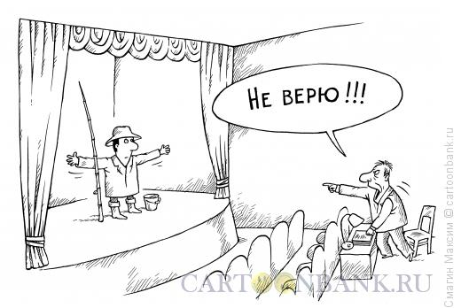 Карикатура: Роль рыбака, Смагин Максим