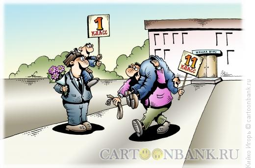 http://www.anekdot.ru/i/caricatures/normal/12/5/30/shkolnyj-zvonok.jpg