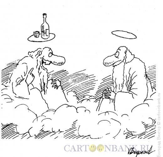 Карикатура: Беседа на облаке, Богорад Виктор