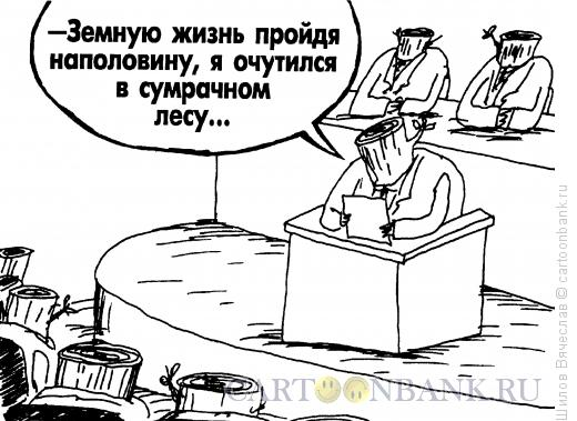 Карикатура: Цитируя Гете, Шилов Вячеслав