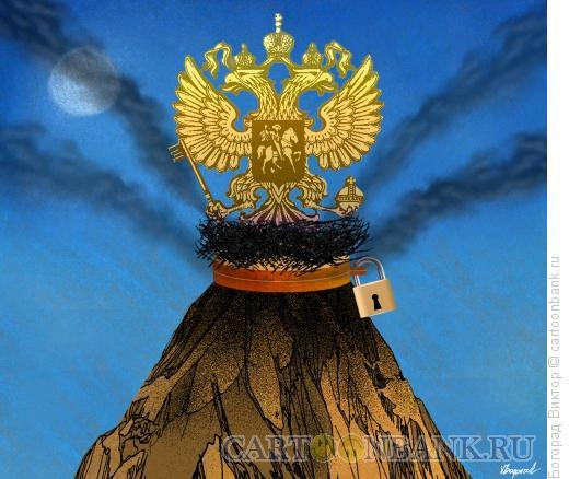 Карикатура: На вулкане, Богорад Виктор