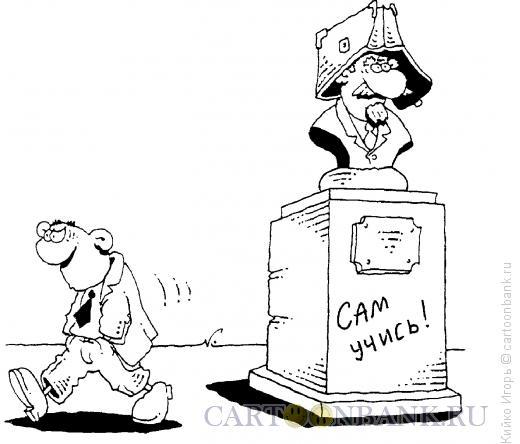 Карикатура: Сам учись, Кийко Игорь
