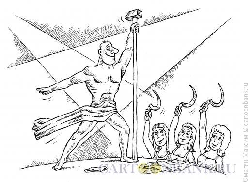 Карикатура: Советсткий стриптиз, Смагин Максим