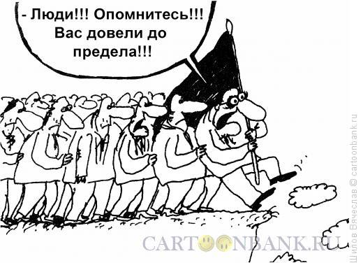 Карикатура: Предел, Шилов Вячеслав