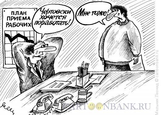 "Карикатура: ""Трудоголик"", Мельник Леонид"