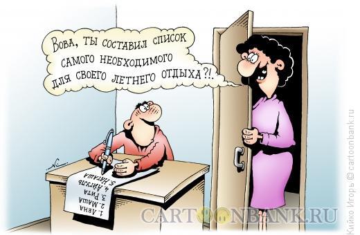 Карикатура: Необходимое для летнего отдыха, Кийко Игорь