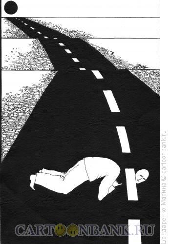 Карикатура: Дорога, Бондаренко Марина