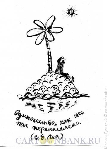 Карикатура: Иллюстрация к афоризму Леца, Москин Дмитрий