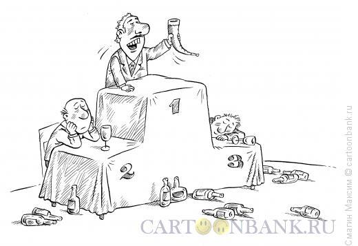 Карикатура: Пьедестал для тамады, Смагин Максим