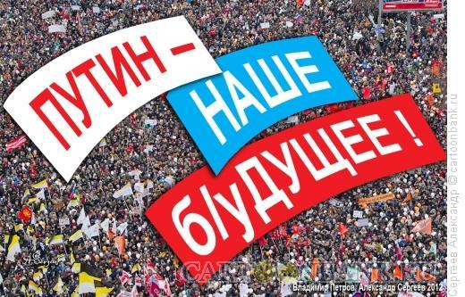Карикатура: Путин - наше б/у дущее!, Сергеев Александр