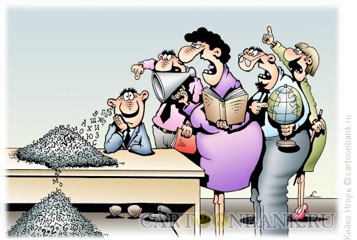 Картинки по запросу Карикатура школьное образование