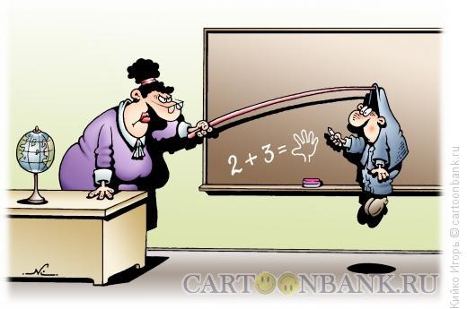 Карикатура: Два плюс три, Кийко Игорь