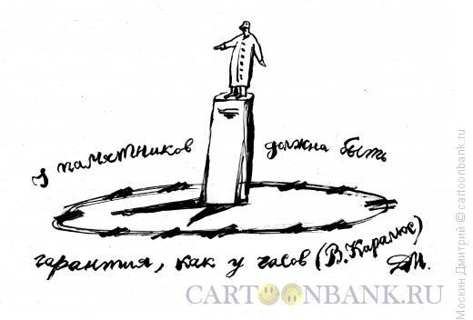 Карикатура: Иллюстрация к афоризму Каралюса, Москин Дмитрий