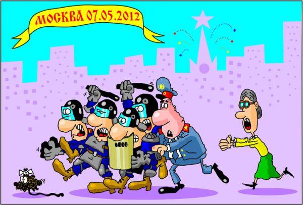 Карикатура: Москва 07.05.12, Дмитрий Бандура
